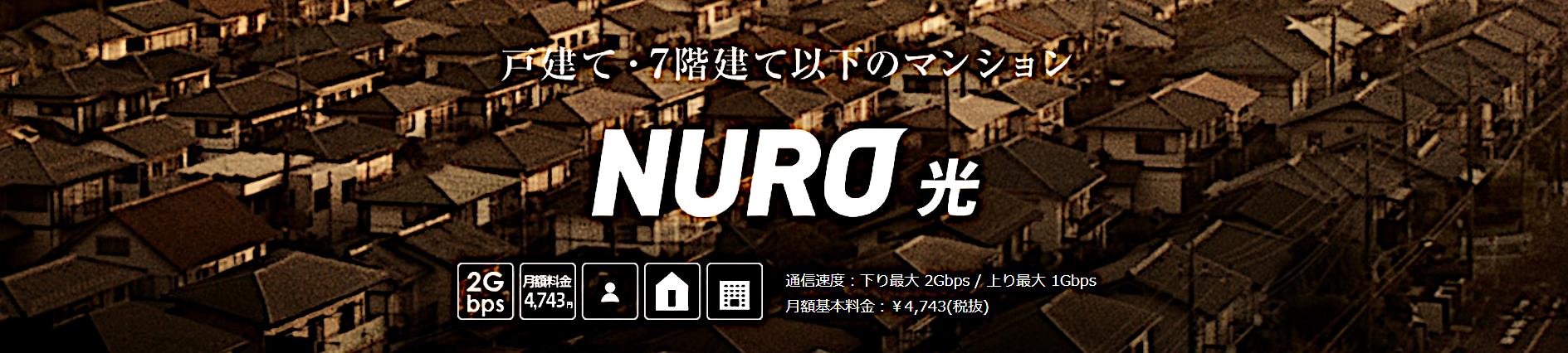 NURO公式イメージ