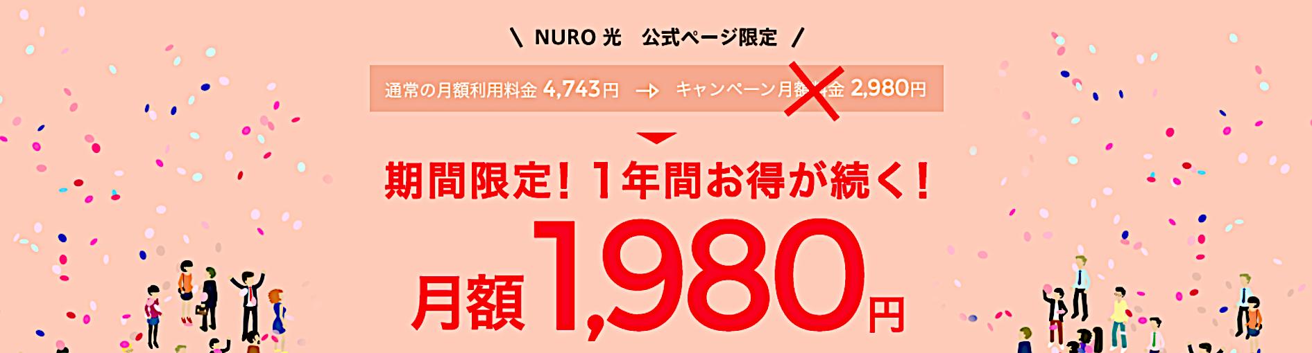 NURO公式特典イメージ
